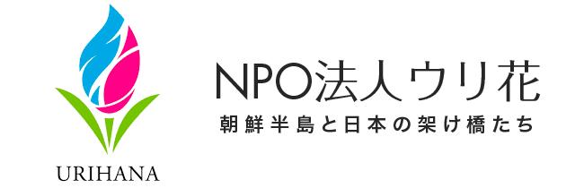 NPO法人ウリ花